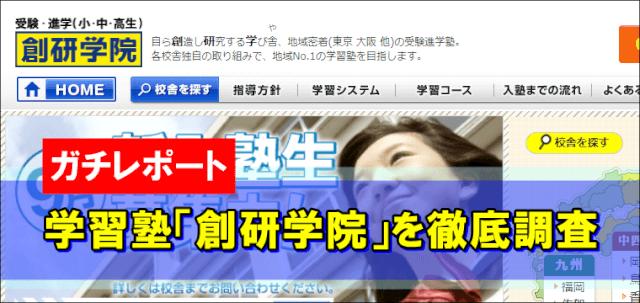 荻窪 学院 西 創 研